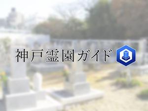 神戸市西区にあるお墓、有瀬生田墓地