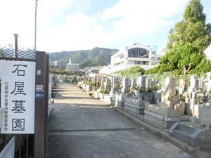 神戸市東灘区にあるお墓、石屋墓園
