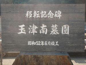 神戸市西区にあるお墓、玉津南墓園