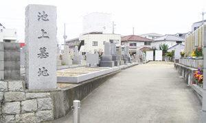 神戸市西区にあるお墓、池上墓地