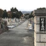 神戸市東灘区にあるお墓、野寄墓地