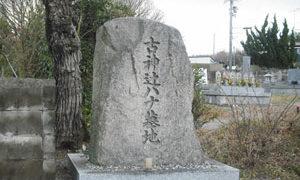 神戸市西区にあるお墓、古神辻ハナ墓地