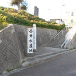 神戸市垂水区にある墓地、西垂水共同墓地