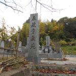 神戸市北区にあるお墓、泰蔵寺墓苑