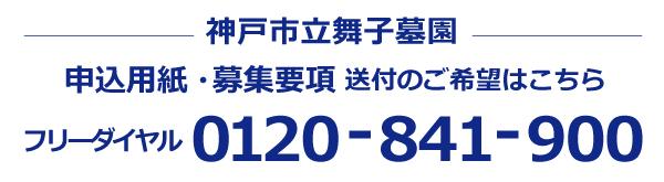 神戸市立舞子墓園の申込用紙・募集要項送付の希望はこちら