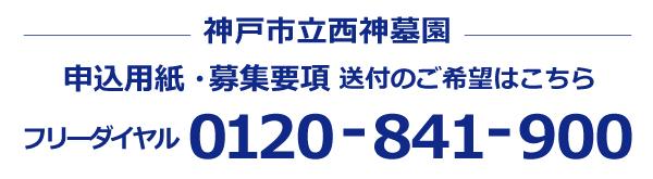 神戸市立西神墓園の申込用紙・募集要項送付の希望はこちら