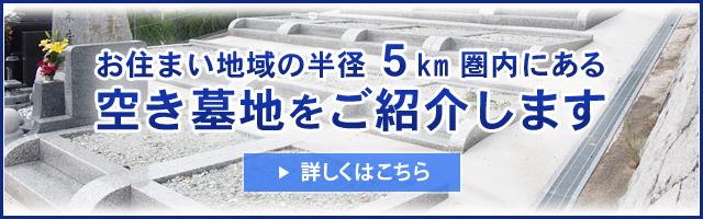 神戸霊園ガイド 空き墓地紹介ページ バナー