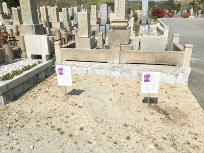 平成31年度神戸市立ひよどり墓地
