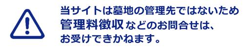 神戸霊園ガイド 当サイトは墓地の管理先ではございません