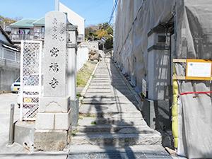 神戸市長田区にあるお墓、常福寺墓地