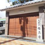 神戸市灘区の永代供養墓、福正寺永代供養墓