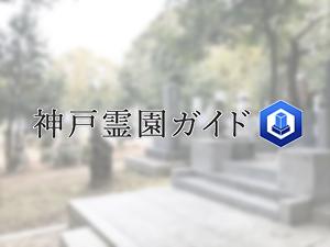 神戸市北区にある霊園墓地・お墓、藍那共同墓地