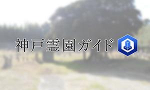 神戸市西区にある霊園墓地・お墓、赤坂霊園