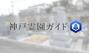 神戸市西区にある霊園墓地・お墓、秋田霊園