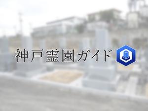 神戸市西区にある霊園墓地・お墓、秋田墓地