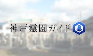 神戸市西区にある霊園墓地・お墓、新方霊園