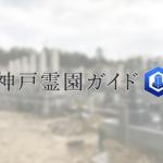 神戸市北区にある霊園墓地・お墓、有野共同霊園
