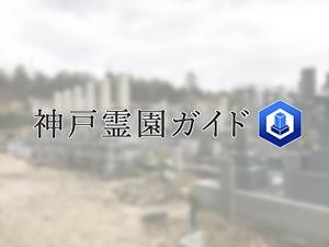 神戸市北区にある霊園墓地・お墓、有野共同墓地