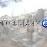 神戸市西区にある霊園墓地・お墓、有瀬共同霊園