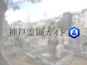 神戸市西区にある霊園墓地・お墓、有瀬共同墓地