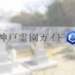 神戸市西区にある霊園墓地・お墓、有瀬生田墓地