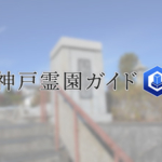 神戸市北区にある霊園墓地・お墓、馬場霊園