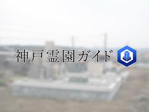 神戸市西区にある霊園墓地・お墓、別府井ヶ谷墓地