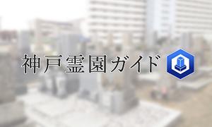 神戸市西区にある霊園墓地・お墓、出合丸山霊園
