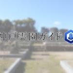 神戸市北区にある霊園墓地・お墓、深谷霊園