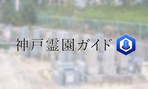 神戸市西区にある霊園墓地・お墓、二ツ屋霊園