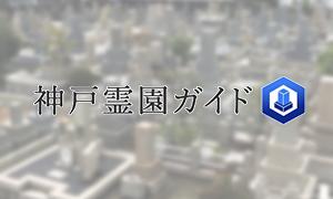 神戸市兵庫区にある霊園墓地・お墓、平野共同霊園