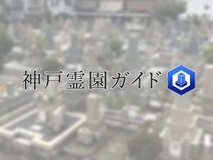 神戸市兵庫区にある霊園墓地・お墓、平野墓地
