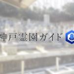 神戸市西区にある霊園墓地・お墓、東栃木共同霊園