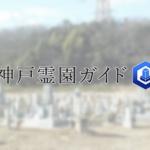 神戸市西区にある霊園墓地・お墓、広谷東霊園