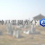 神戸市西区にある霊園墓地・お墓、宝勢木屋池霊園
