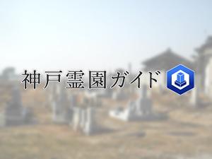 神戸市西区にある霊園墓地・お墓、宝勢木屋池墓地
