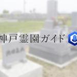 神戸市西区にある霊園墓地・お墓、池田霊園