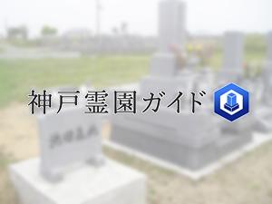 神戸市西区にある霊園墓地・お墓、池田墓地