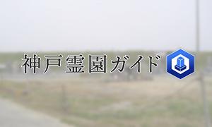 神戸市西区にある霊園墓地・お墓、池田南霊園