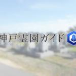 神戸市西区にある霊園墓地・お墓、池下霊園
