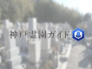 今津共同墓地は、神戸市西区にある共同墓地