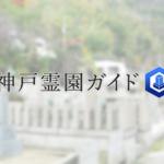 神戸市兵庫区にある霊園墓地・お墓、石井霊園