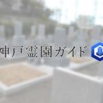 神戸市西区にある霊園墓地・お墓、岩岡町野中霊園