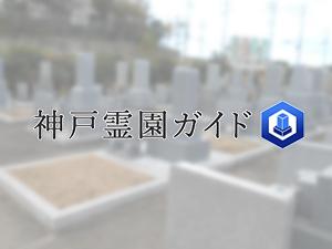 神戸市西区にある霊園墓地・お墓、岩岡町野中墓地