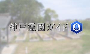 神戸市西区にある霊園墓地・お墓、岩岡宮近霊園
