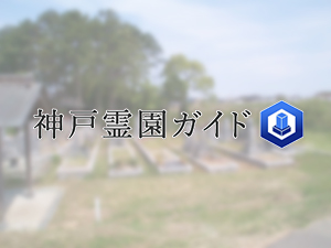 神戸市西区にある霊園墓地・お墓、岩岡宮近墓地