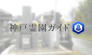 神戸市西区にある霊園墓地・お墓、神出東霊園