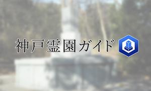神戸市西区にある霊園墓地・お墓、神出東中霊園