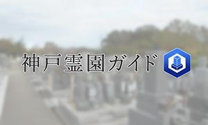 神戸市西区にある霊園墓地・お墓、地蔵院霊園