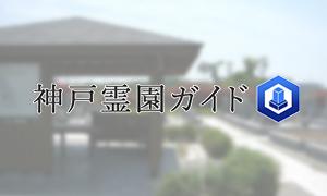 神戸市西区にある霊園墓地・お墓、城ケ谷霊園